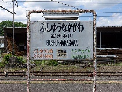 busyunakagawa_nm.JPG