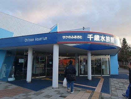 chitose_aqua.jpg