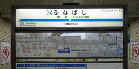 funabasi_nm.jpg