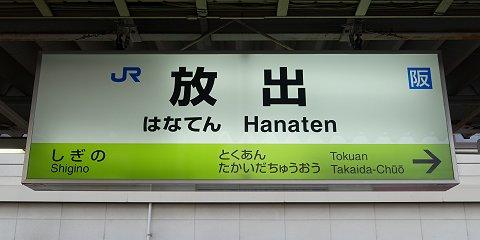 hanaten_nm.jpg