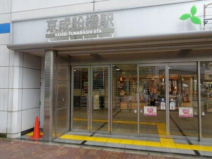 keisei_funa.jpg