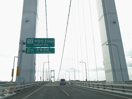 kurushima3_br.jpg