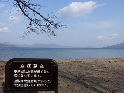 lk_shikotsu2.jpg
