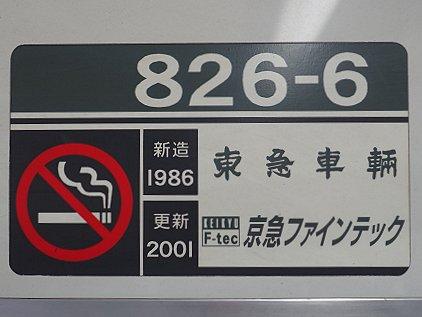 mc826_6pt.jpg
