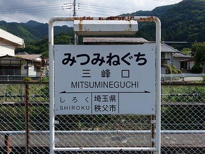 mitumine_nm.JPG