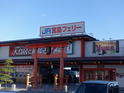 miyajima_ferry.JPG
