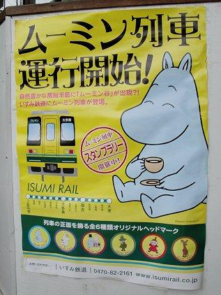 moomin_poster.jpg