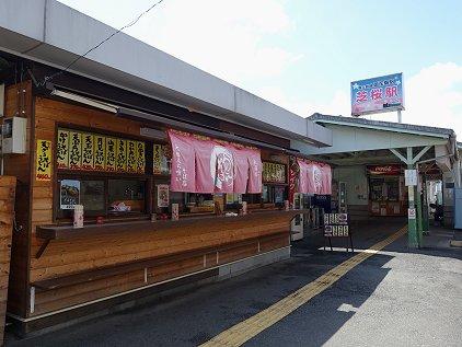 ohanabatake_sta.JPG