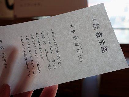 omikuji_1227_2.JPG
