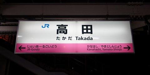 takada_nm.jpg
