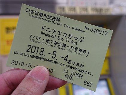 donichi_eco.jpg