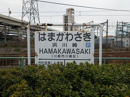 hama_nm.jpg
