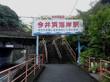 imaihama_ent.jpg