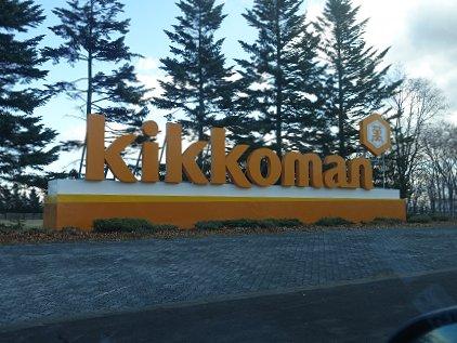 kikkoman_fc.jpg