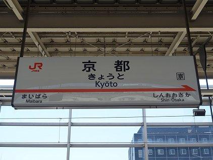 kyoto_nm.jpg