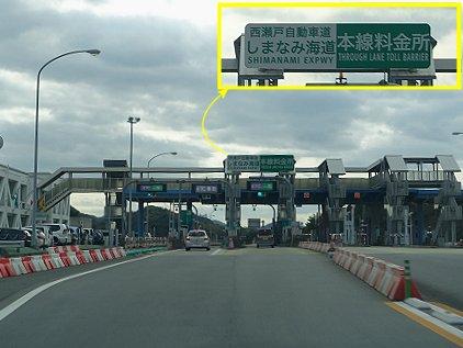 shimanami_tg.jpg