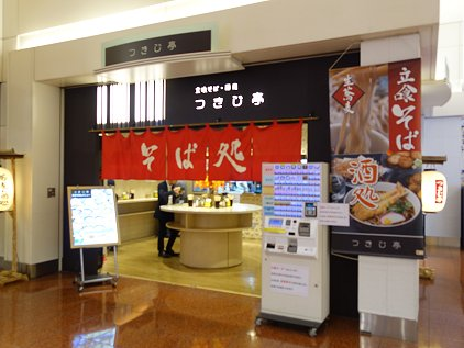 tsukijitei_shp.jpg