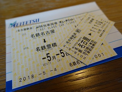 u_ticket.JPG
